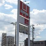 札幌市西区琴似 てて整骨院二十四軒店
