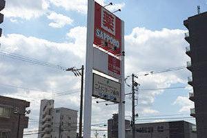 札幌市西区琴似 てて整骨院二十四軒店 サツドラ二十四軒店