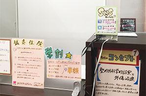 札幌市西区琴似 てて整骨院二十四軒店 店内