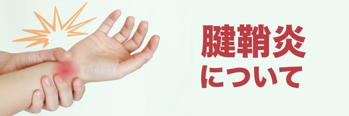 札幌の腱鞘炎治療|札幌西区琴似 てて整骨院