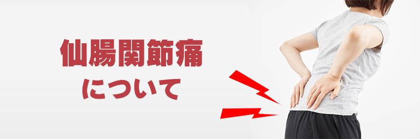 札幌の仙腸関節痛|札幌西区琴似 てて整骨院